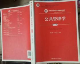 公共管理学 第二版 蔡立辉  中国人民大学出版9787300252872