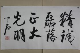 欧阳中石老师书法 精诚磊落