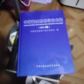 中国安全防范行业年鉴【2017版,附光盘】