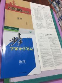 步步高学案导学笔记 物理 选修3–2(分层训练与测评+章末检测试卷+答案精析)