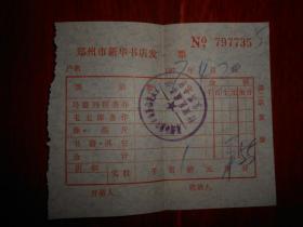 (70年代老票证类 文革发票)郑州市新华书店发票 1974年(保真品老票证 自然旧 局部稍折痕 版本品相看图自鉴)