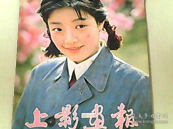 上影画报1983/7