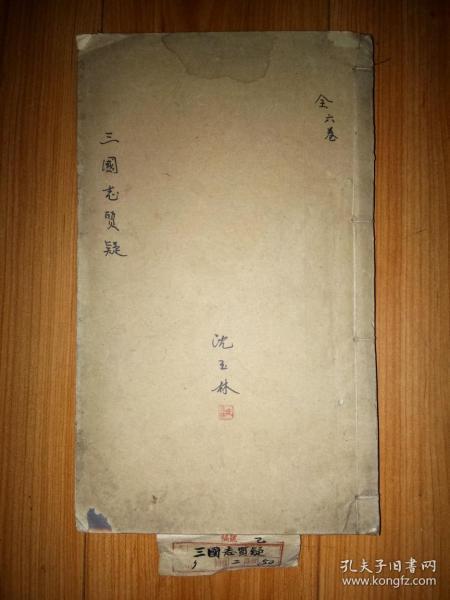 光绪12年大开本精刻本光绪举人辛亥革命光复南京功臣苏北督军广东省长徐绍桢代表作《三国志质疑》全2册合订。9品。万年红纸护封面。刻工精美漂亮。本书十分罕见。