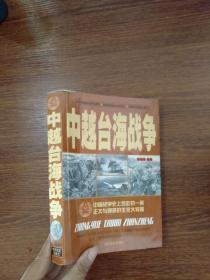 中越台海战争
