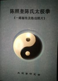 陈兆奎陈氏太极拳一路秘传及练功照片
