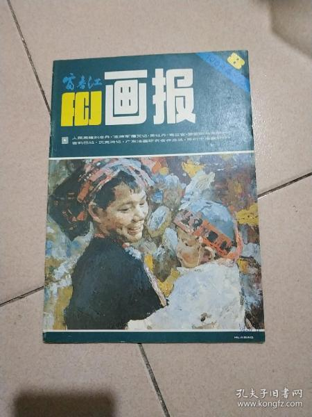 富春江画报1984/8