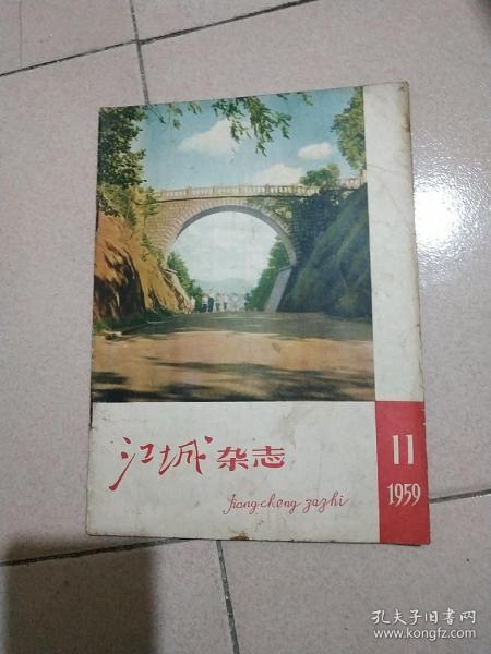 江城杂志1959/11