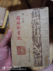 冰心藏书,冰心铃印本,康德六年出版,福昭创业记,品如图