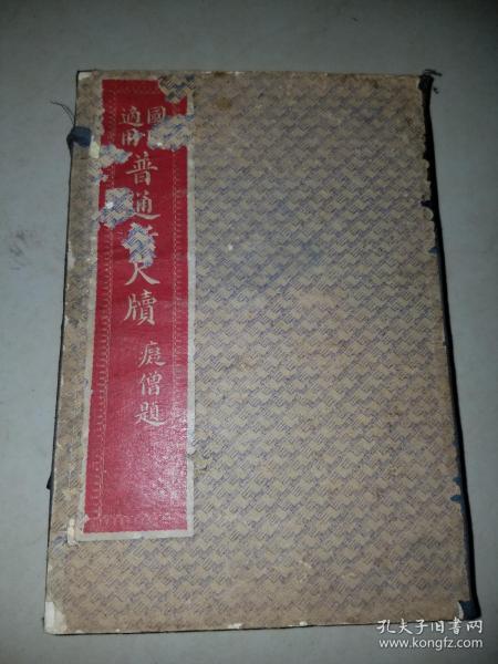 国民适用普通新尺牍(民国20年1931年)