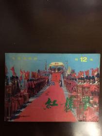 红楼梦第12集