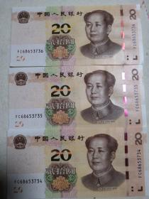 第五套2019版20元 10品保真,每张40元