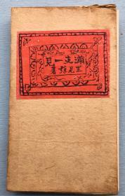 《满支一见》带函一册全,里见弴 着,1931年春阳堂发行!有许多珍贵图片,附北陵实测平面图一大张!记载中国土产风物:驴、河豚、平康里、大连港口、八大胡同等,配有很多绘图!