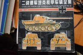 《二战德军坦克装甲车辆全集》保正版