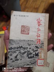 冰心藏书,冰心铃印,民国三十三年新中国丛书第十七种快,塞北征程,品如图