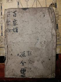 毛笔手写的《百家姓》年代久远,破旧不知道年代,品相看图