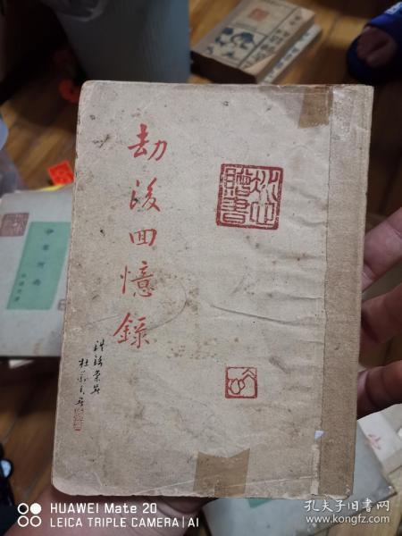 冰心藏书,冰心铃印本,民国三十五年稀缺书,劫后回忆录,品如图