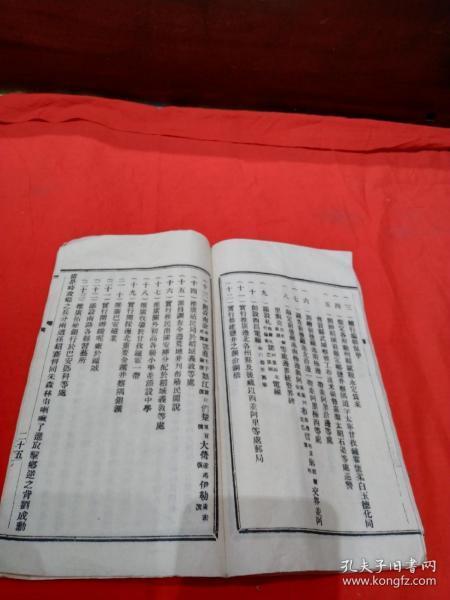 民国初四川军阀尹昌衡征西藏的文献《西征纪略》一册全。此拍品当为解放初复印本。