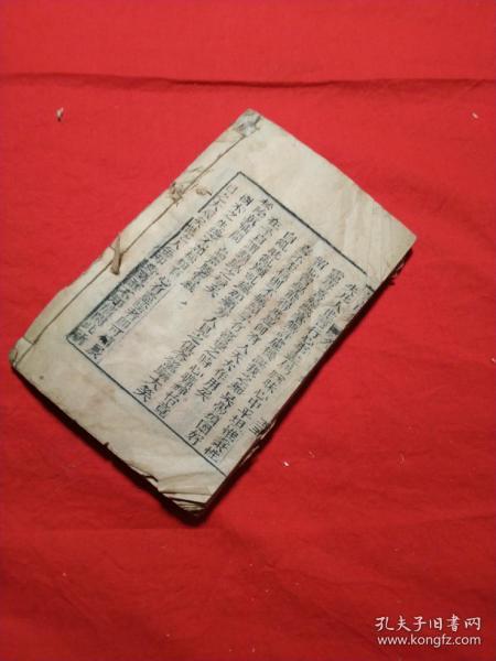 全是木刻板画的书籍《家宝四集》存卷一。数十副木刻板画!!