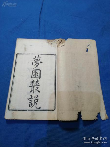 特别少见的安徽定远县方睿颐的文集《梦园丛说》上下二册全。