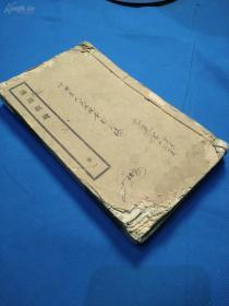 四川民国大儒南充王恩洋的着作《论语新疏》存线装二厚册。差最后一册!
