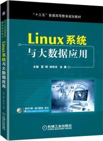"Linux系统与大数据应用:""十三五""普通高等教育规划教材"