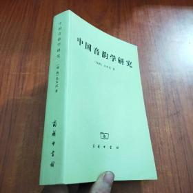 中国音韵学研究
