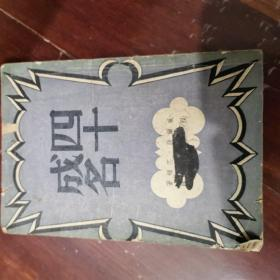 四十成名(1946年初版,钱君陶装帧)
