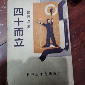 四十而立(民国三十五年初版)