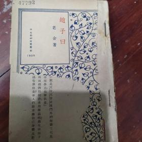 赵子曰(1939年版,缺封面封地版权页)