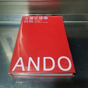 安藤忠雄展:挑战(该书扉页粘贴作者手绘并签名彩图一帧。)