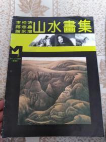 河南人民美术出版社《山水画集》一一李桂泱,蒋志鑫,谢永增