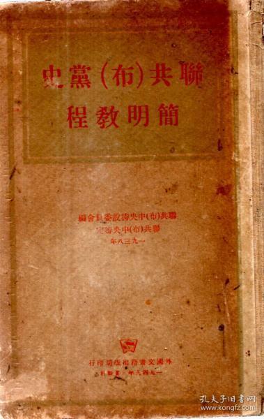 联共(布)党史简明教程(繁体竖排)