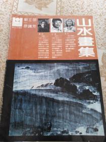 河南人民美术出版社《山水画集》一一刘一原王镛,胡芳