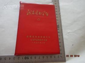 认真看书学习日记本(有精美插图,没使用)笔记本