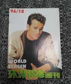 《环球银幕画刊》(1996年第12期)