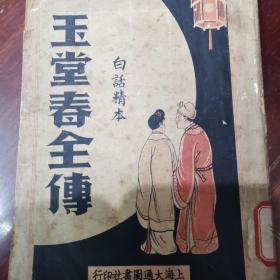 玉堂春全传(1925年初版)