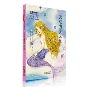新中国成立70周年儿童文学经典作品集-天空的美人鱼