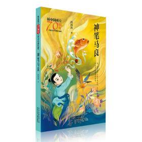 新中国成立70周年儿童文学经典作品集-神笔马良