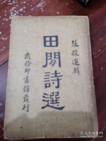 田间诗选(民国版,缺版权页)