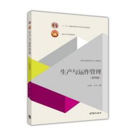 生产与运作管理(第4版)