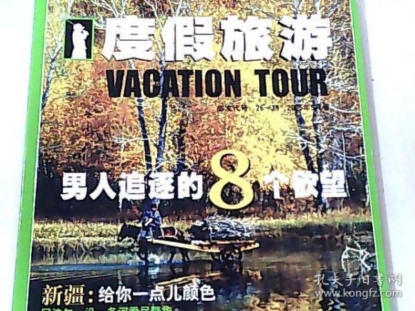 度假旅游 2005.5