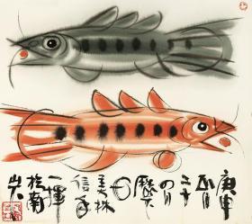 韩美林双鱼图