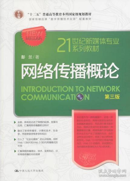 网络传播概论 第三版
