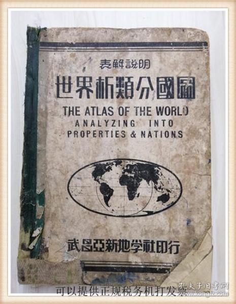 世界析类分国 图表解说明民国二十五年