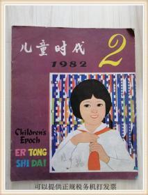 儿童时代1982年2期