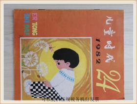 儿童时代1982年24期