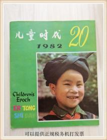 儿童时代1982年20期