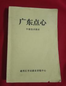 广东点心中级技术教材·黄皮绝版本