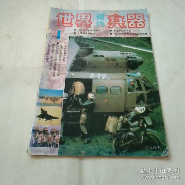 92年一版一印《世界现代兵器》1
