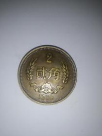 贰角长城币  1984年